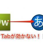 dreamweaverでgoogle日本語入力を使っていてtabが使えない問題をKeyRemap4MacBookで解決 @totto777