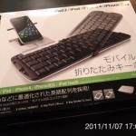 パタパタ!カシャンカシャン!噂の折りたたみキーボードELECOM TK-FBP019EWHを購入しました。