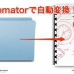 自炊派の人向け!Macで画像の入ったフォルダを1枚のpdfにする方法Automator