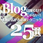 初の単独セミナー開催しました。ブログは稼ぐだけじゃない!人脈が広がるブログの必須テクニック25選