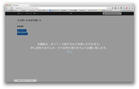 Screen Shot 2012 09 10 at 21 12 11