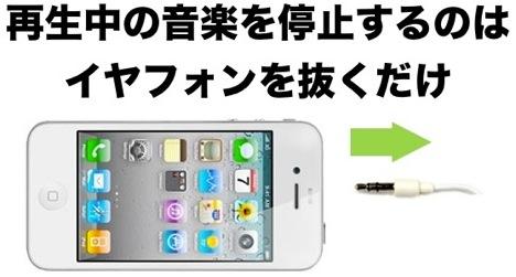 remove_earphone