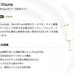 Wordpressをガリガリいじるならwp.Vicunaが良さげ