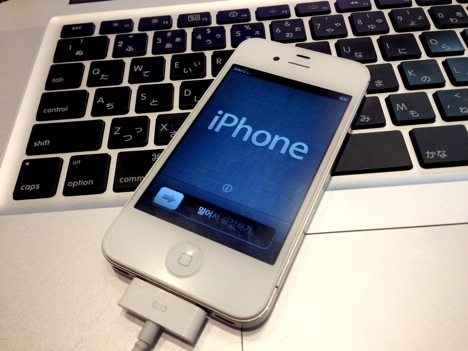 iphone4s-reset