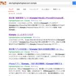 Launchbarを使って自分のブログ内検索をする方法