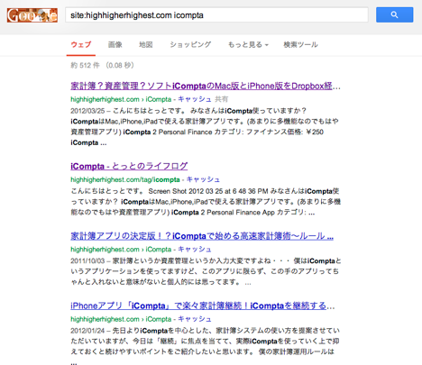 site-search-use-by-google-search