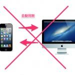 iPhone(iPad)をMacにつないだ時にiTunesと自動的に同期させない方法
