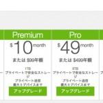 bitcasa_price.jpg