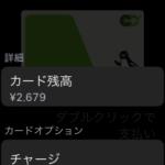 実はApple WatchのSuicaでデビットカードを使ってチャージが出来る!