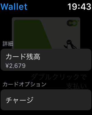 Apple WatchのSuica